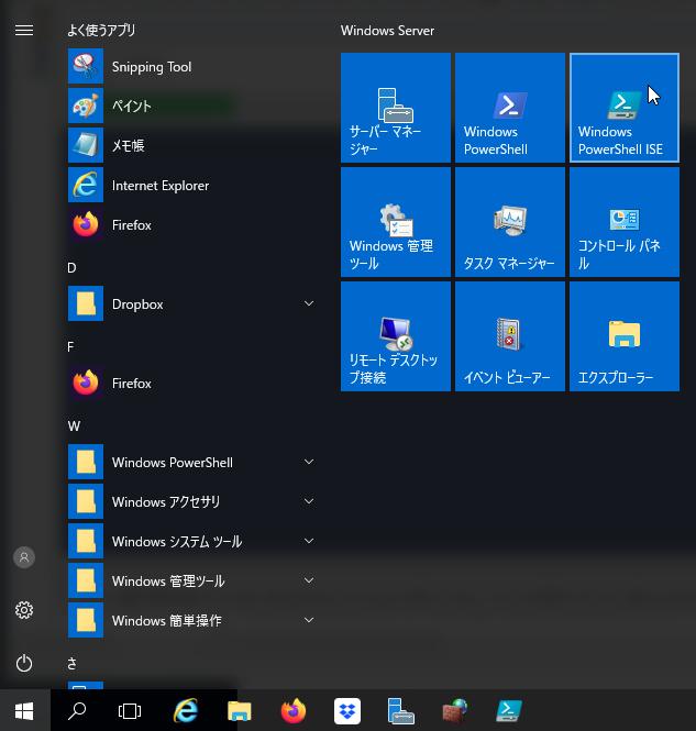 Windows PowerShell ISE を選択