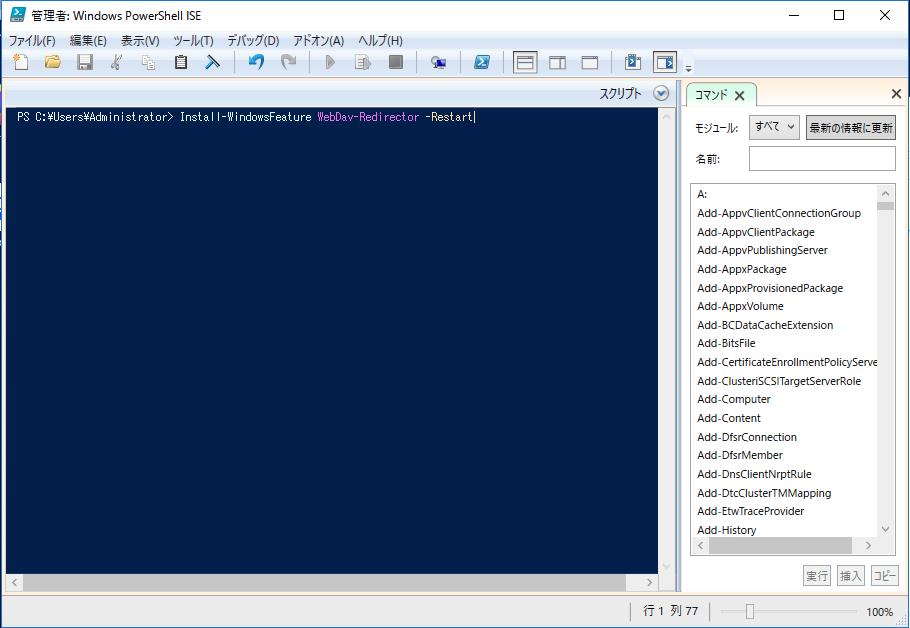 「Install-WindowsFeature WebDav-Redirector -Restart」と入力
