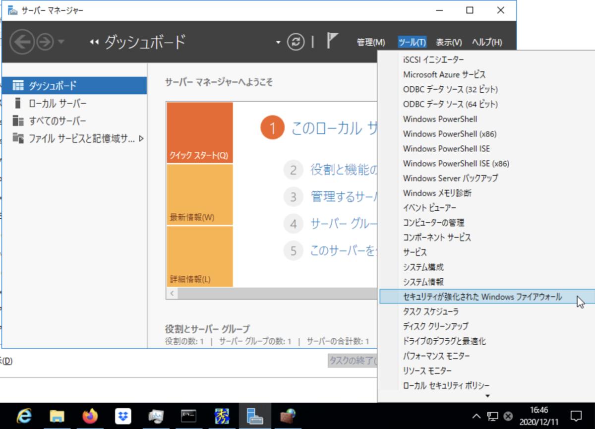 サーバーマネージャー → セキュリティが強化された Windows ファイアウォール