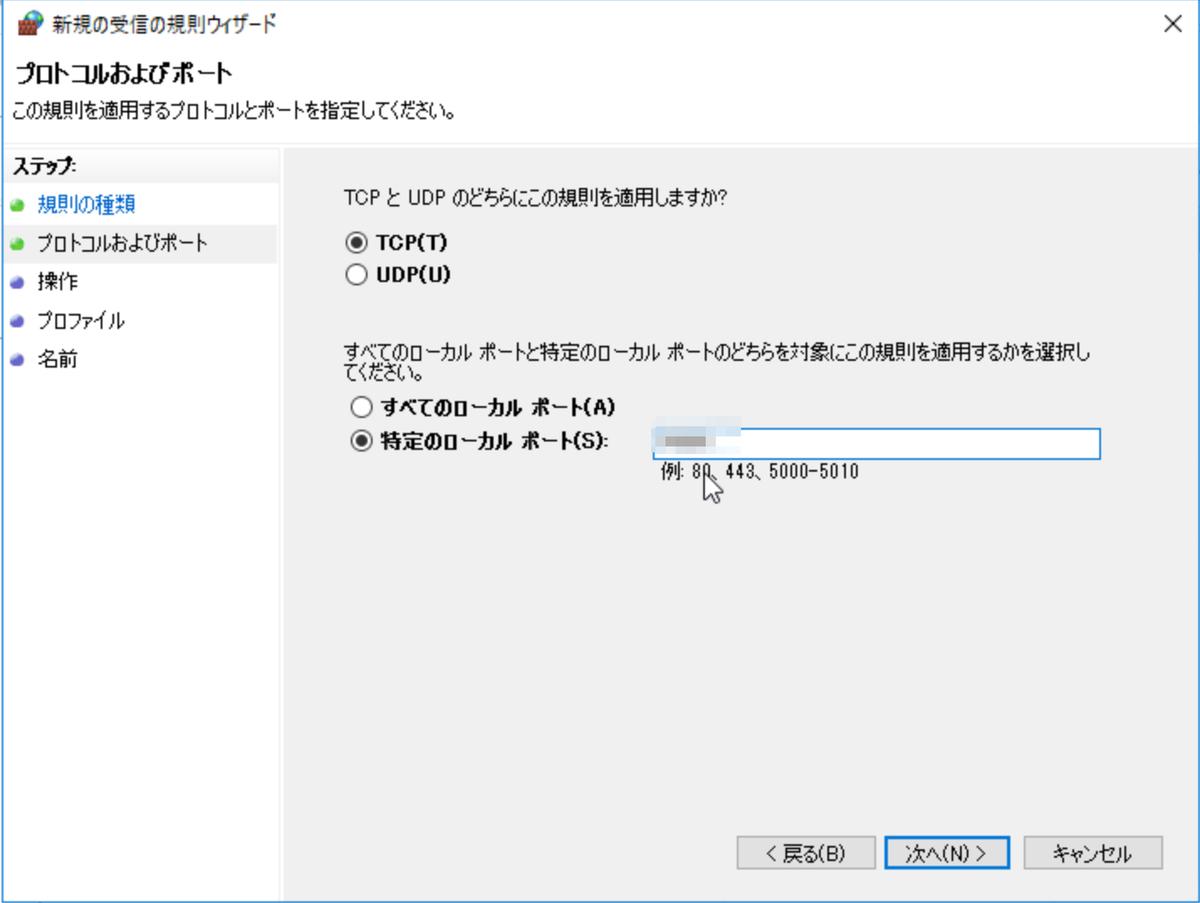 TCP → 特定のローカルポート