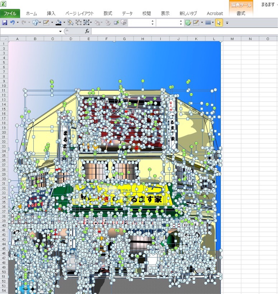 赤羽の居酒屋「まるます家総本店」のエクセル画ドット版