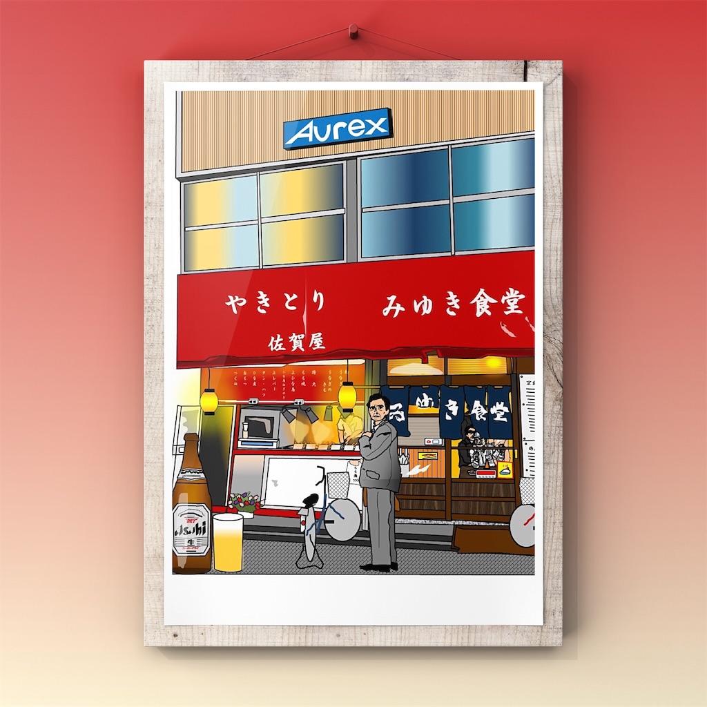 清瀬の朝から飲める「みゆき食堂」のエクセル画額装版