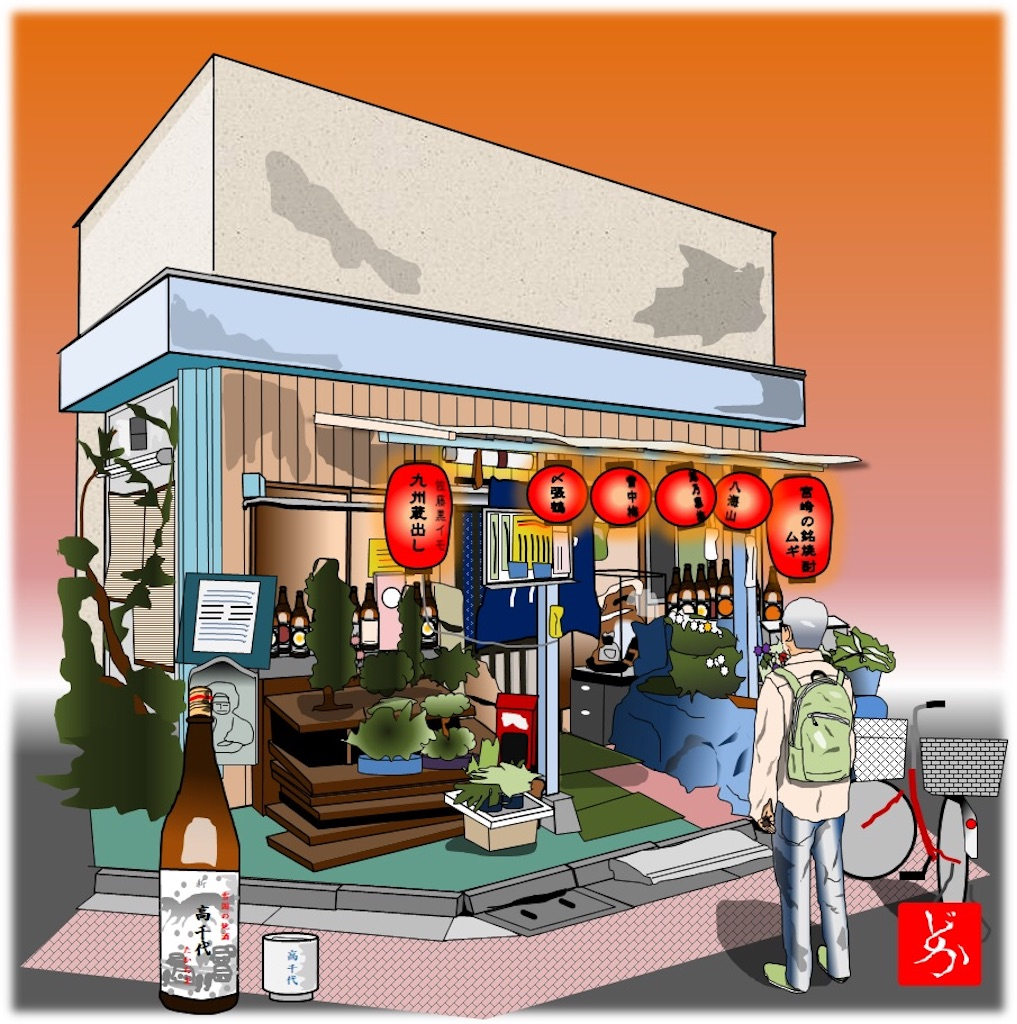 年中無休で昼から飲める清瀬の居酒屋「なみ」のエクセル画