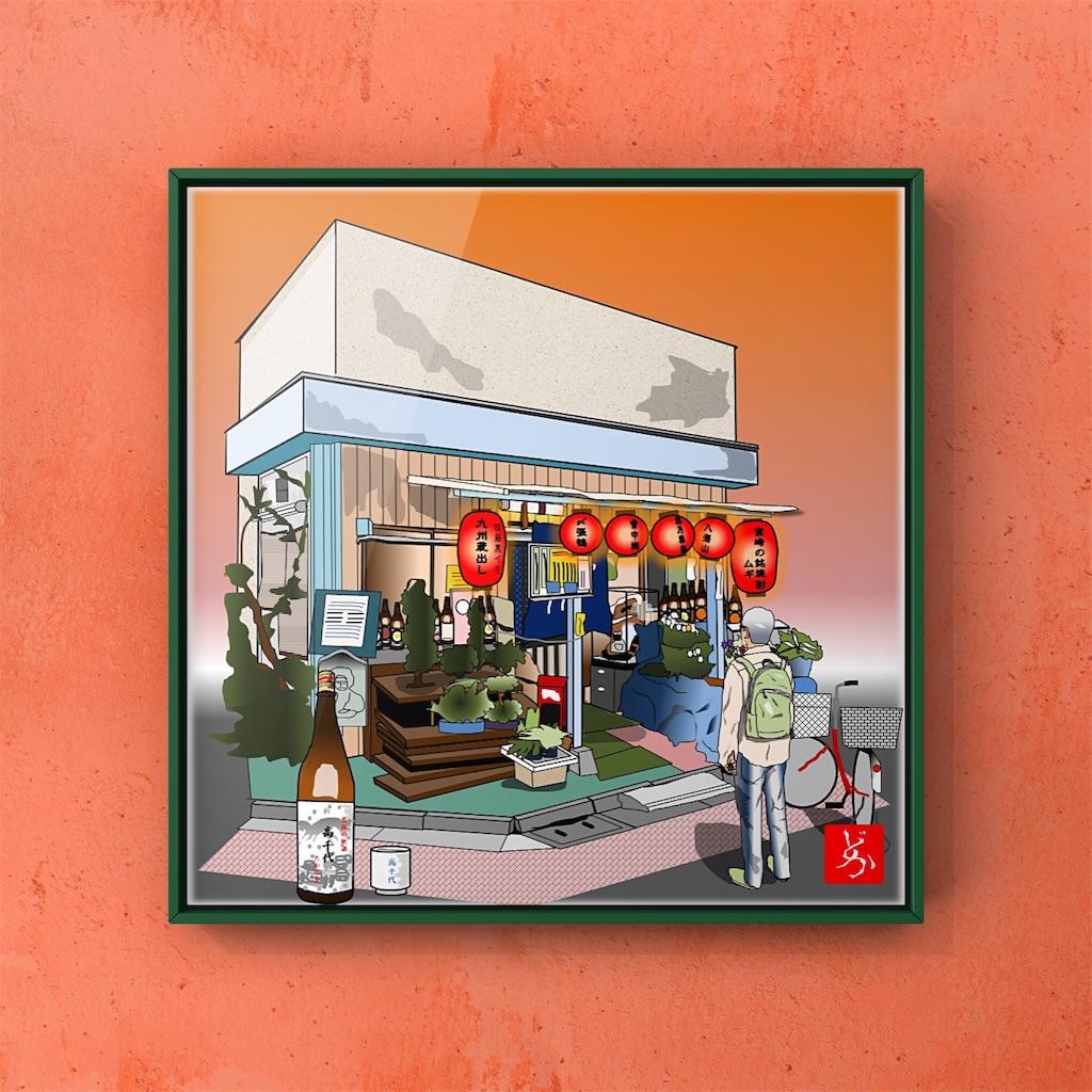年中無休で昼から飲める清瀬の居酒屋「なみ」のエクセル額装版