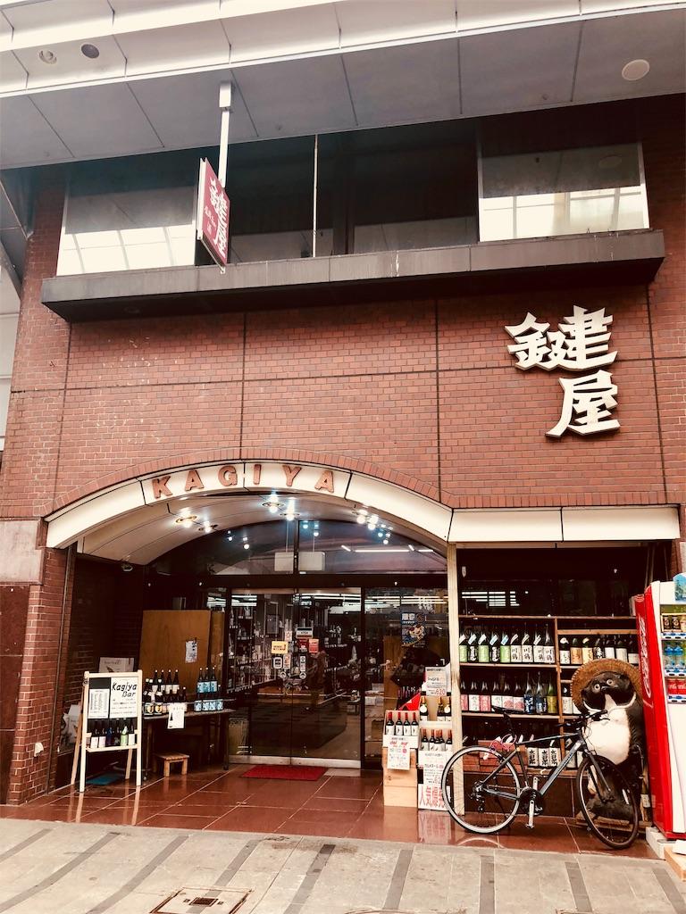 盛岡の肴町商店街にある角打ち「鍵屋」