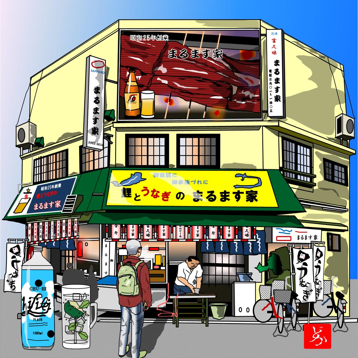 赤羽の居酒屋「まるます家総本店」のエクセル画