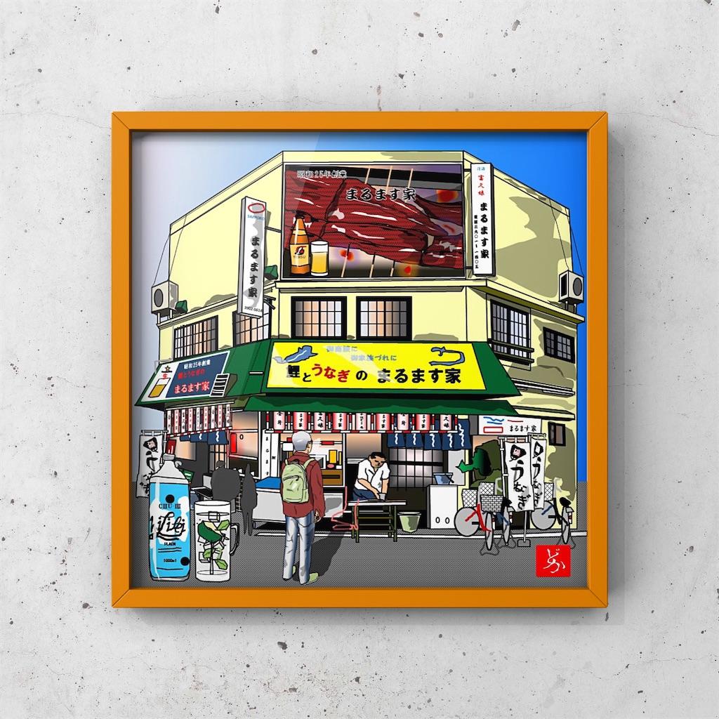 赤羽の居酒屋「まるます家総本店」のエクセル画額装版