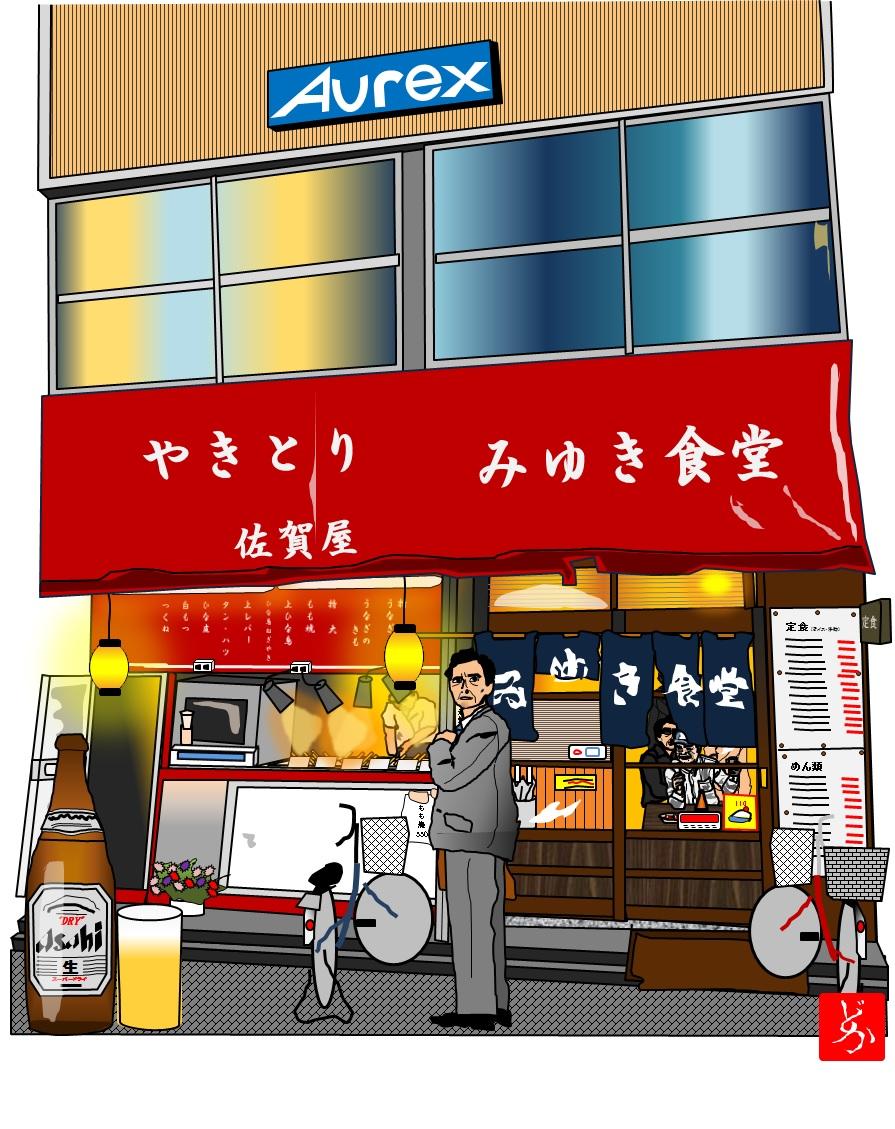 清瀬の朝から飲める「みゆき食堂」のエクセル画