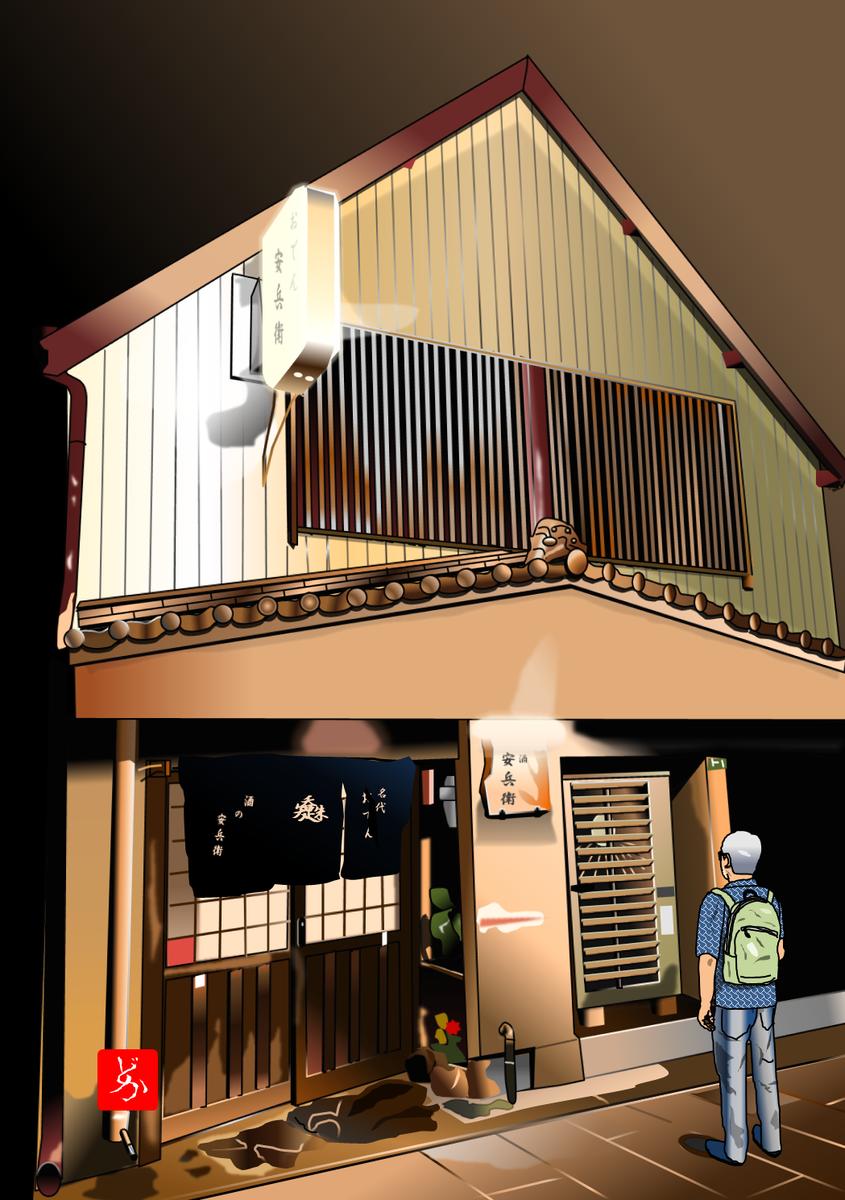 博多・西中洲のおでん屋「安兵衛」のエクセル画
