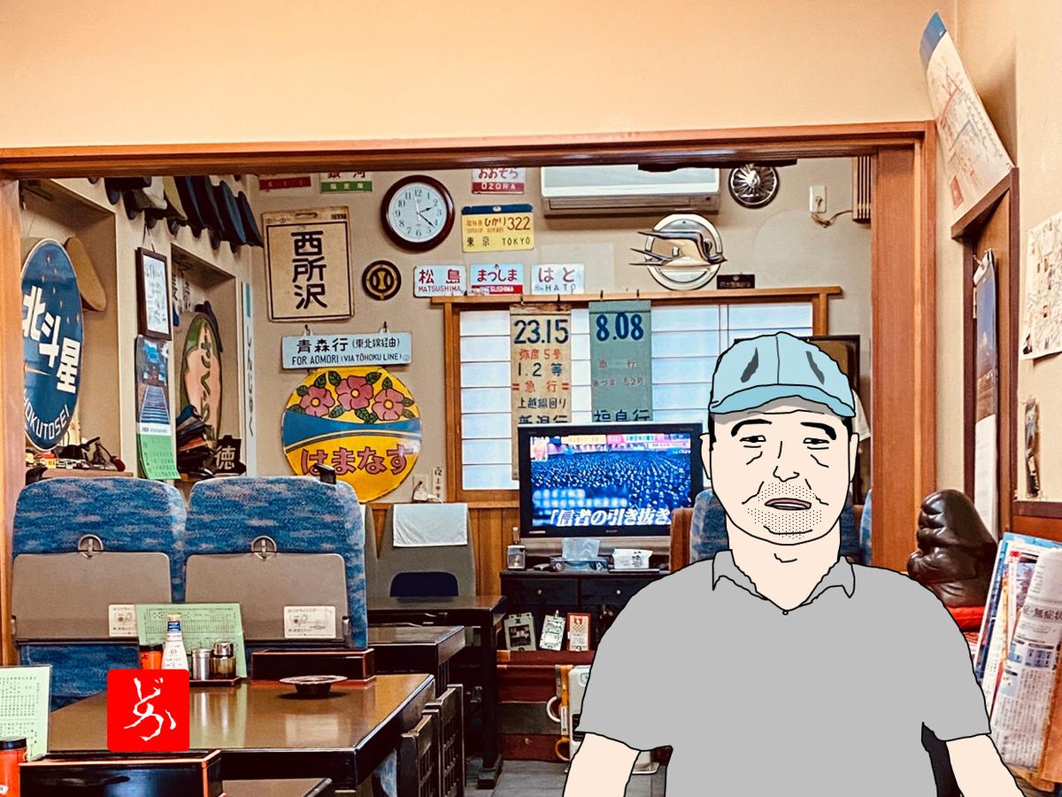 東久留米の蕎麦屋福幸軒の主人のゆるエクセル画
