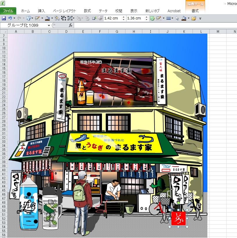 赤羽の居酒屋「まるます家総本店」のエクセル画キャプチャ