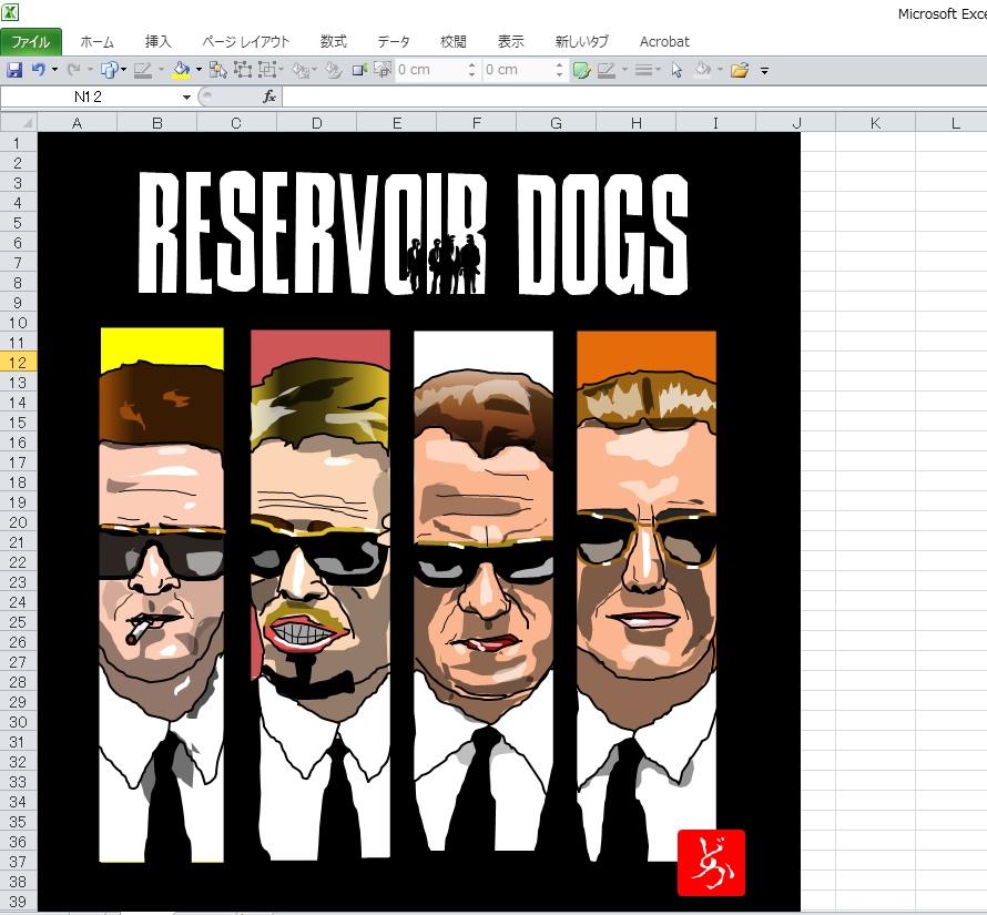 タランティーノのデビュー作「レザボア・ドッグス」のエクセル画キャプチャ