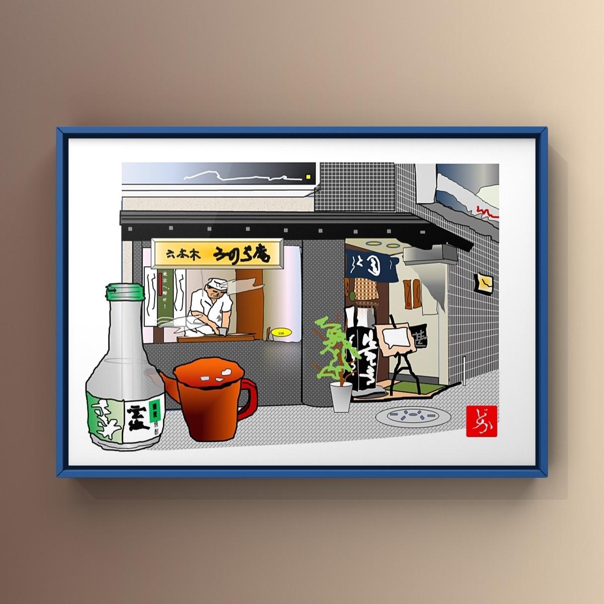 六本木の交差点にある蕎麦屋、みのち庵のエクセル画額装版