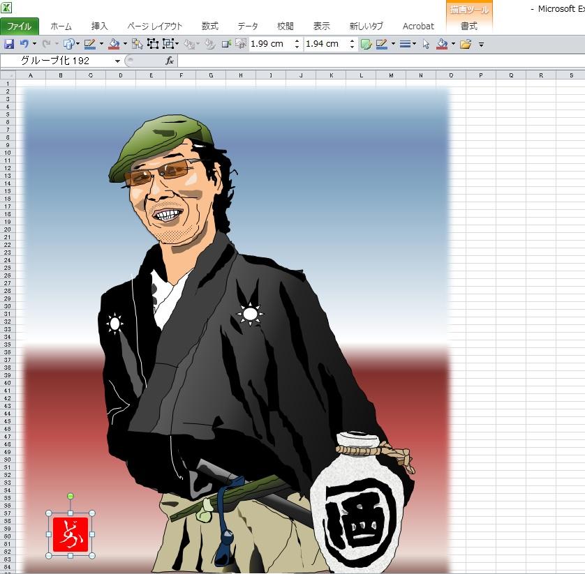 飲酒業界のスター、吉田類のエクセル画キャプチャ版