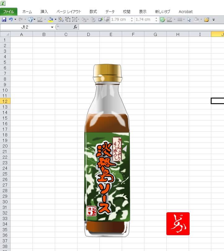 浜田屋本店の玉ねぎふんだんに使った「淡路島ソース」のエクセル画イラストキャプチャ版