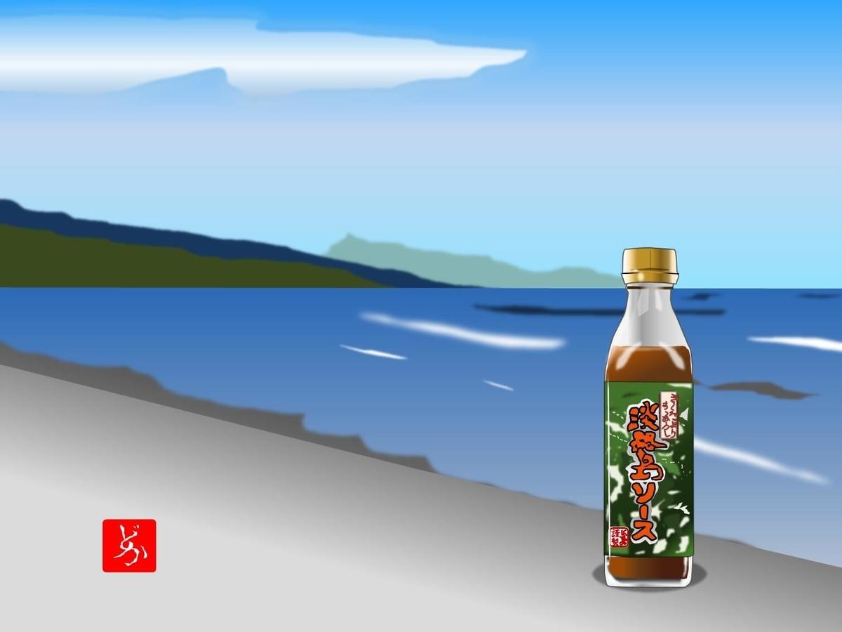 浜田屋本店の玉ねぎふんだんに使った「淡路島ソース」のエクセル画イラスト海篇