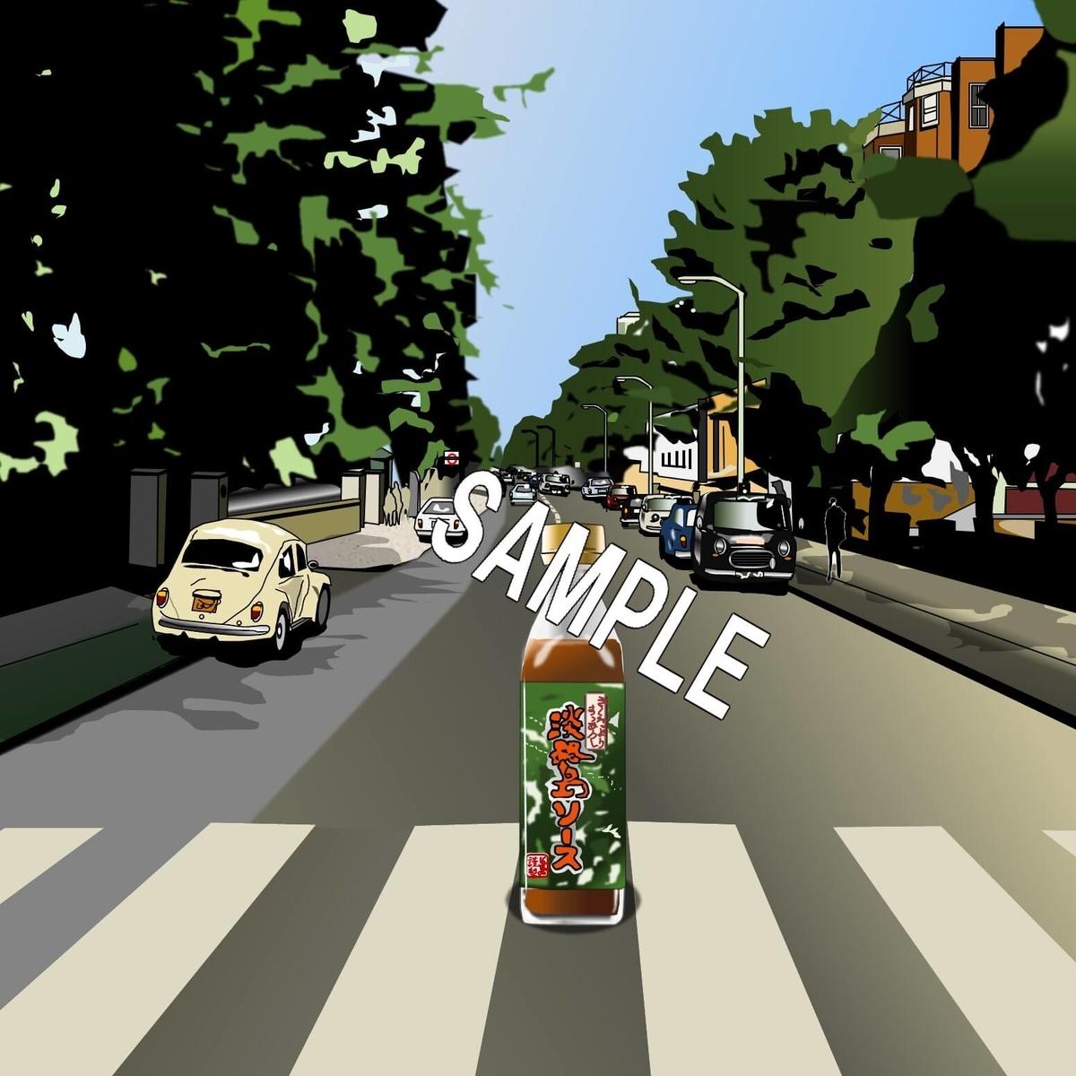 浜田屋本店「淡路島ソース」のエクセル画イラストアビーロード篇サンプル
