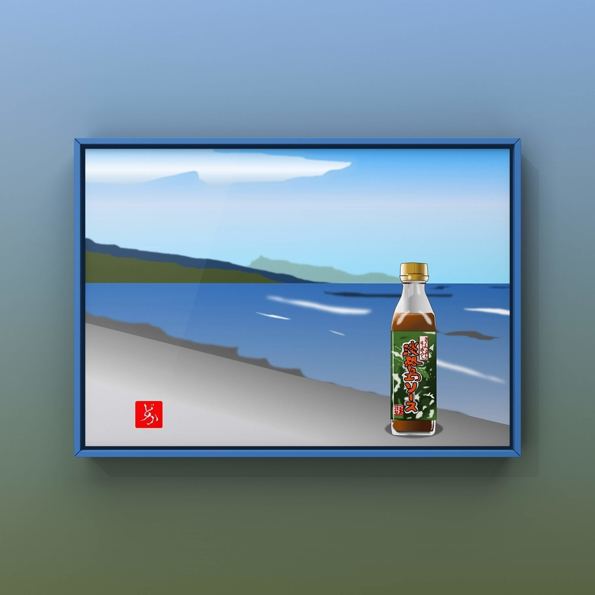 浜田屋本店の玉ねぎふんだんに使った「淡路島ソース」のエクセル画イラスト海篇額装版
