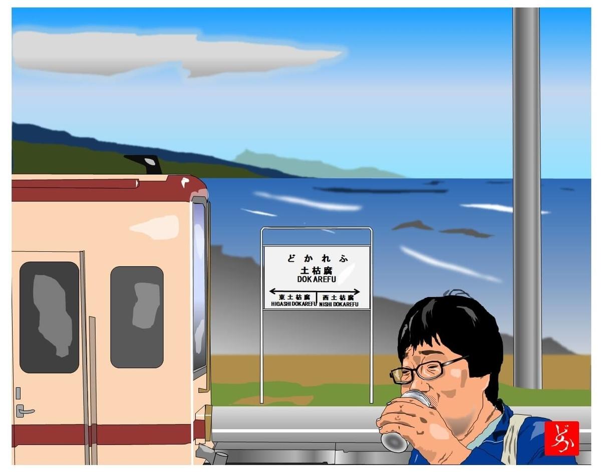 呑み鉄本線日本旅の六角精児のエクセル画イラスト