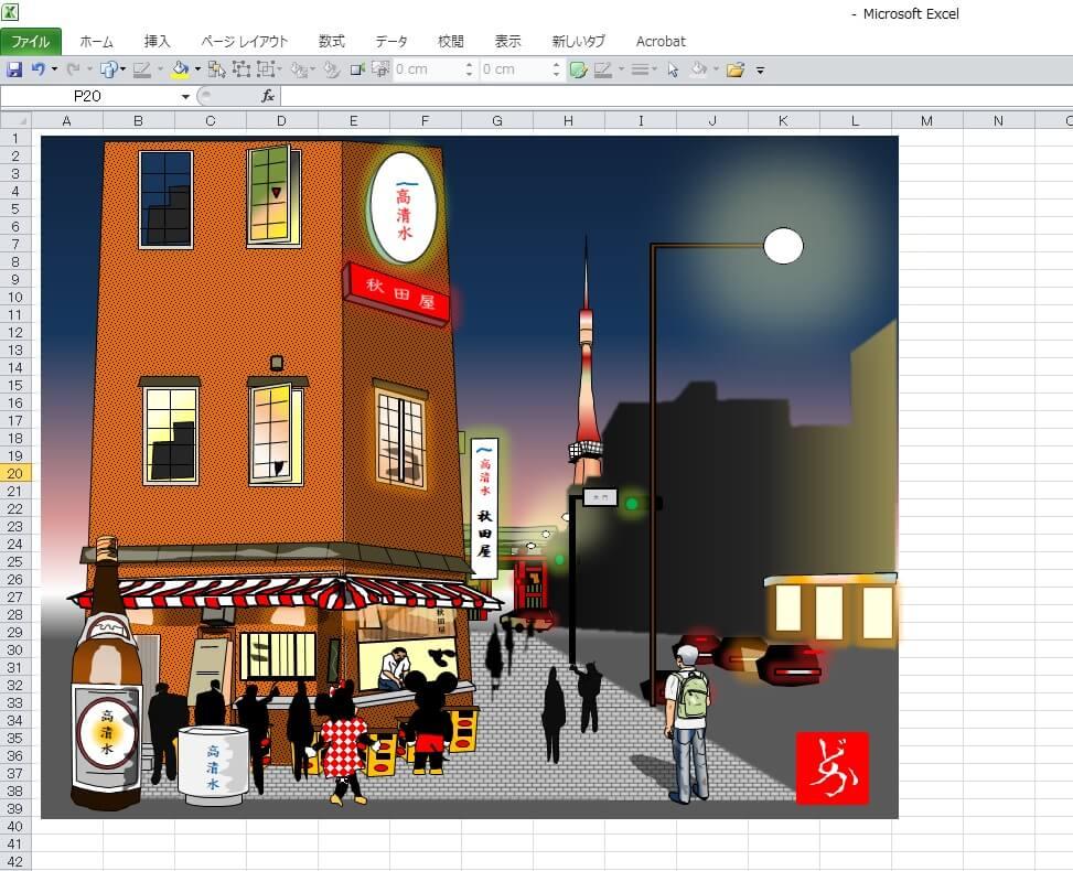 芝大門、浜松町駅前にある居酒屋「秋田屋」のエクセル画イラストキャプチャ版
