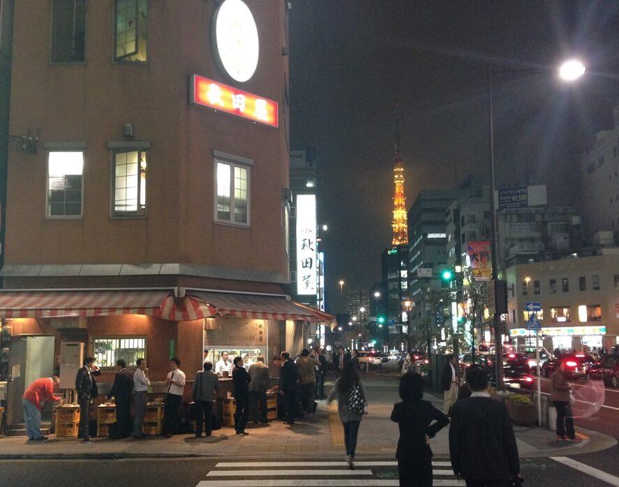 芝大門、浜松町駅前にある居酒屋「秋田屋」