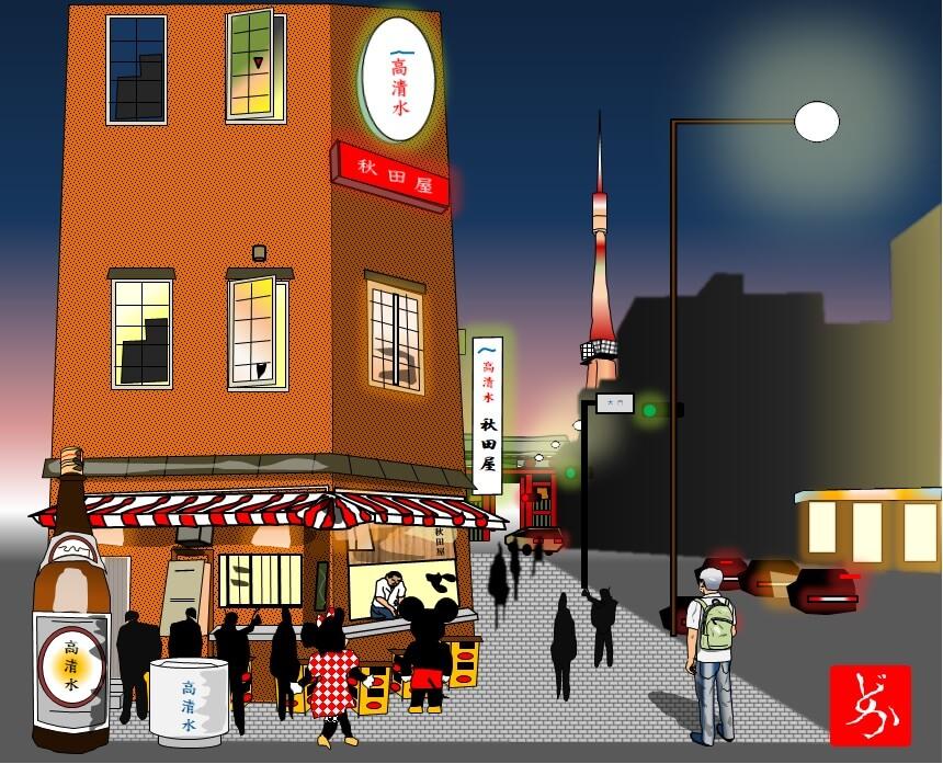 芝大門、浜松町駅前にある居酒屋「秋田屋」のエクセル画イラスト