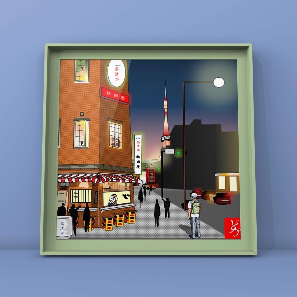 芝大門、浜松町駅前にある居酒屋「秋田屋」のエクセル画イラスト額装版