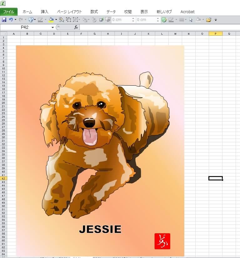 ウチのワンちゃん、トイプードルのジェシーのエクセル画イラストキャプチャ版