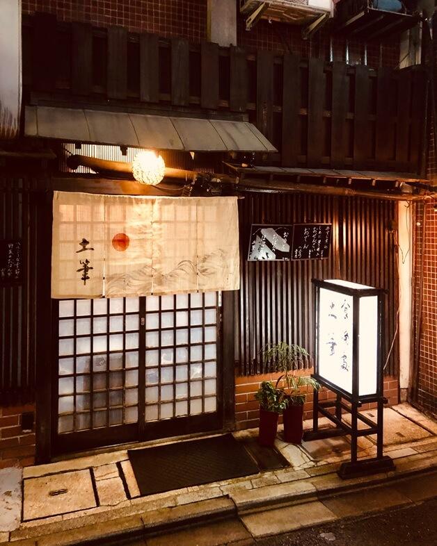 京都の小料理屋「土筆」