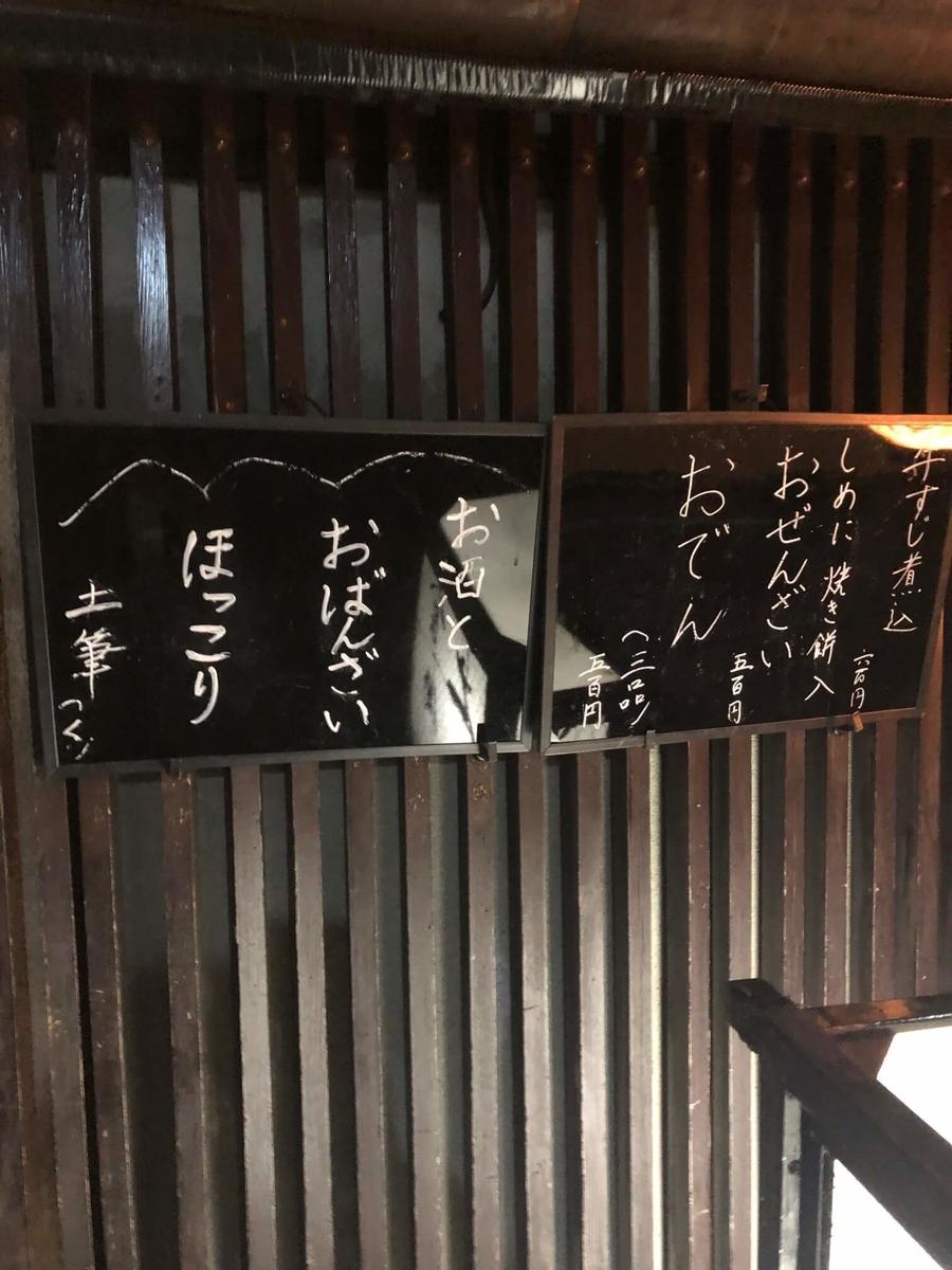 京都の小料理屋「土筆」のエクセル画イラストのお品書き