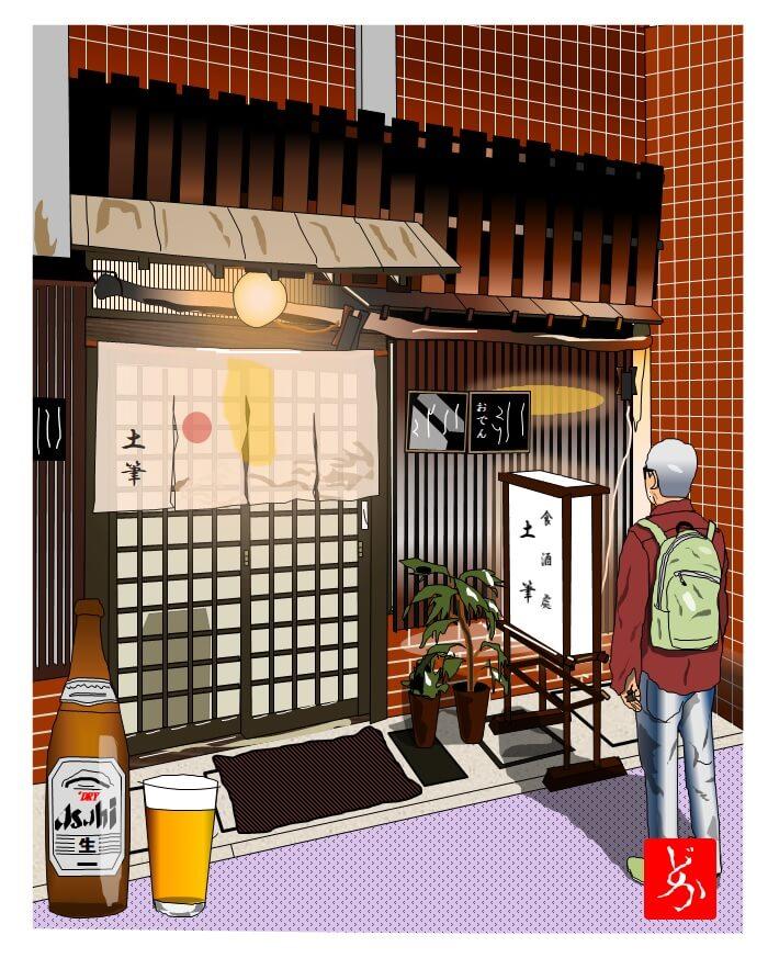 京都の小料理屋「土筆」のエクセル画イラスト