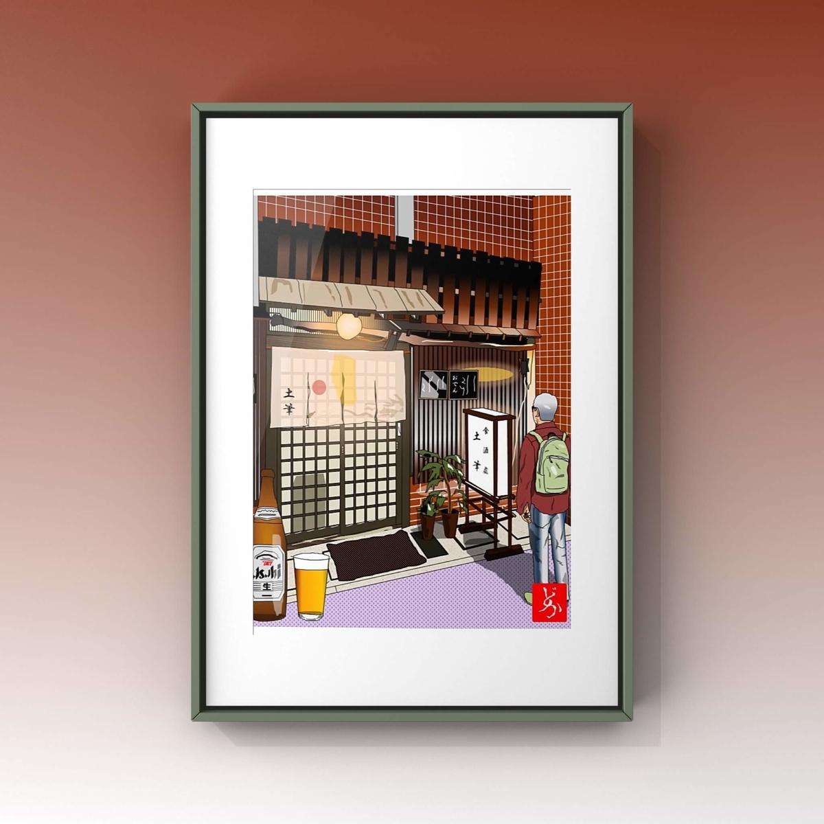 京都の小料理屋「土筆」のエクセル画イラスト額装版