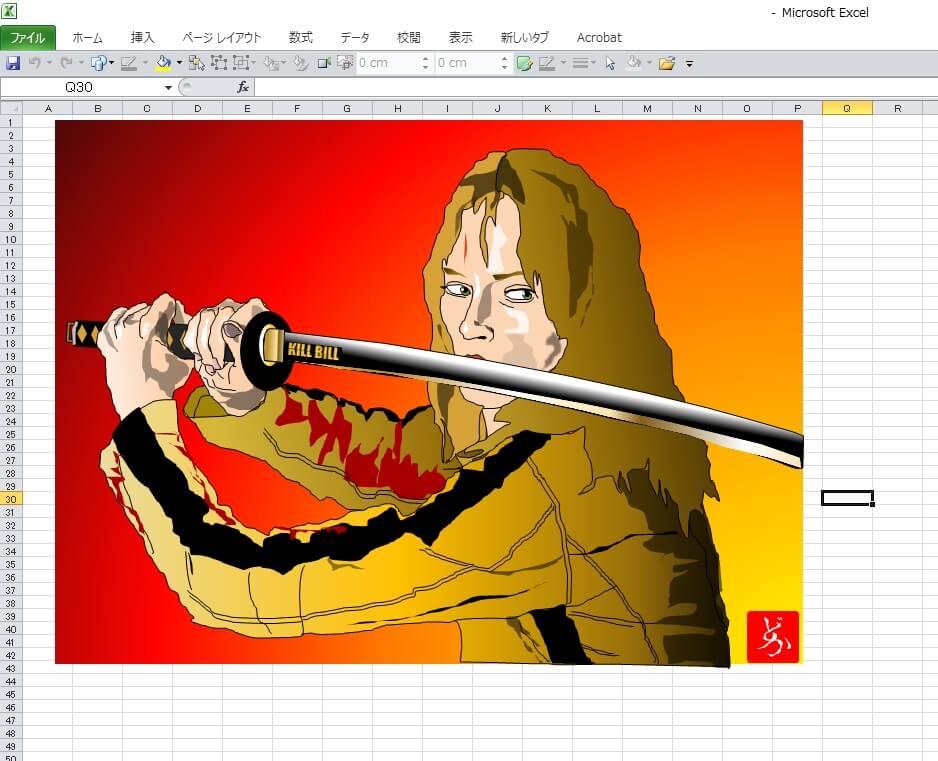 タランティーノの代表作「キル・ビル」ユマ・サーマンのエクセル画キャプチャ