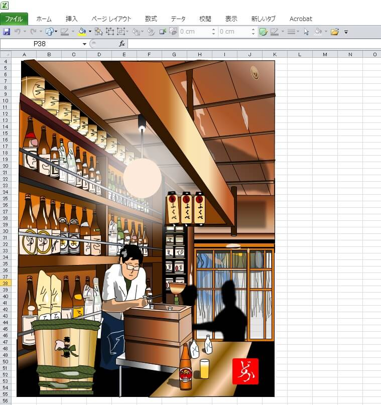 東京・八重洲にある飴色酒場「ふくべ」のエクセル画イラストキャプチャ版