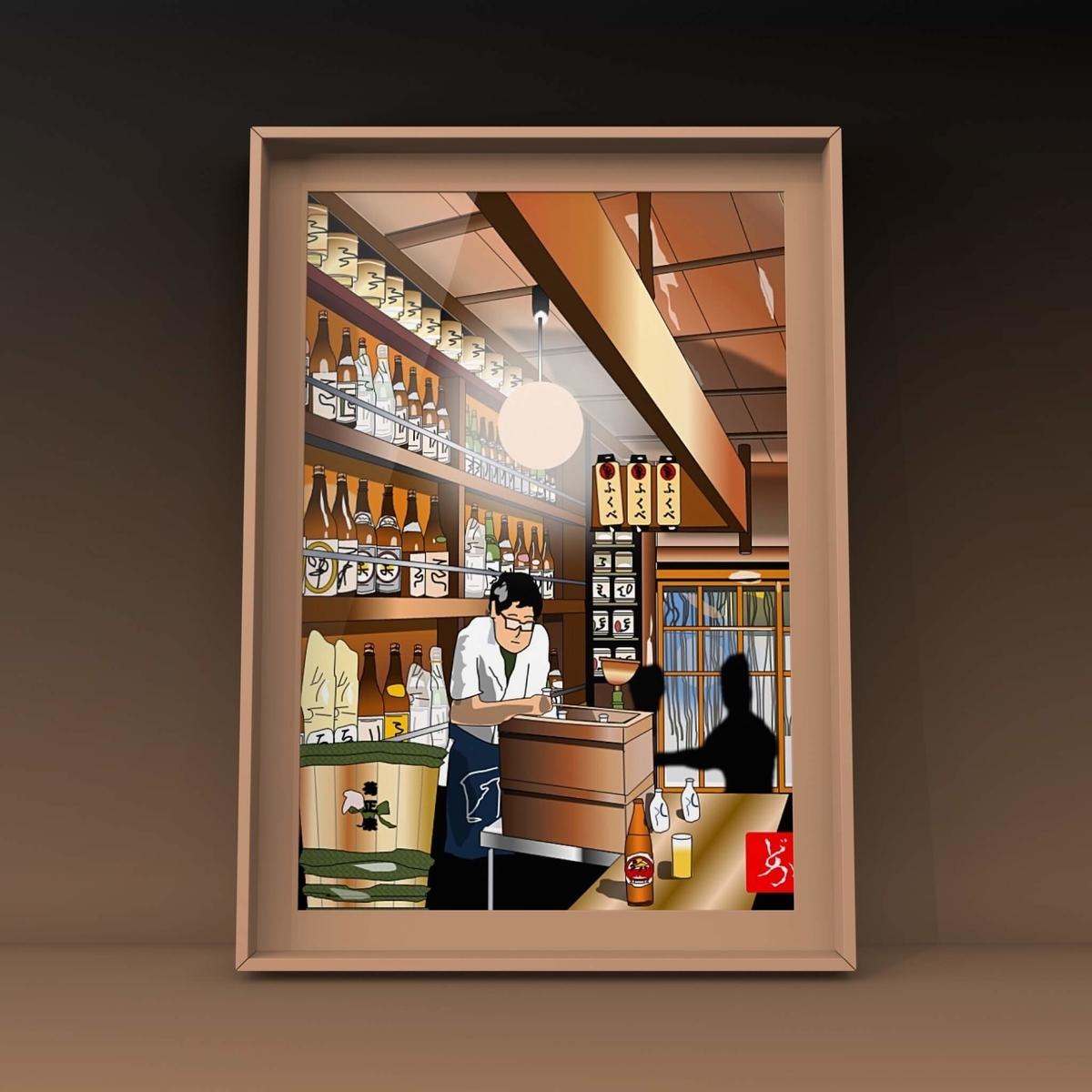 東京・八重洲にある飴色酒場「ふくべ」のエクセル画イラスト額装版