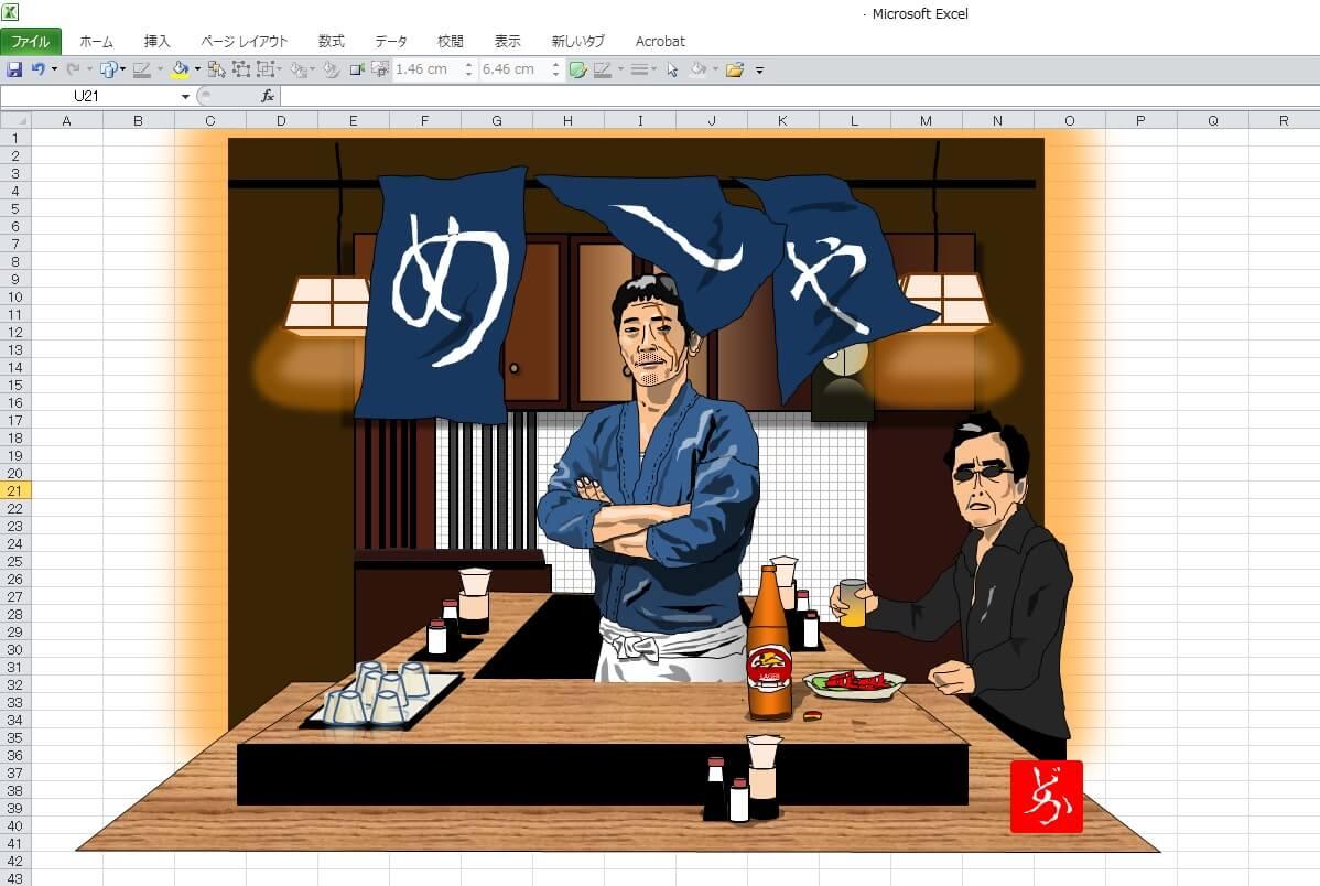 ドラマ「深夜食堂」の「めしや」のエクセル画イラストキャプチャ版