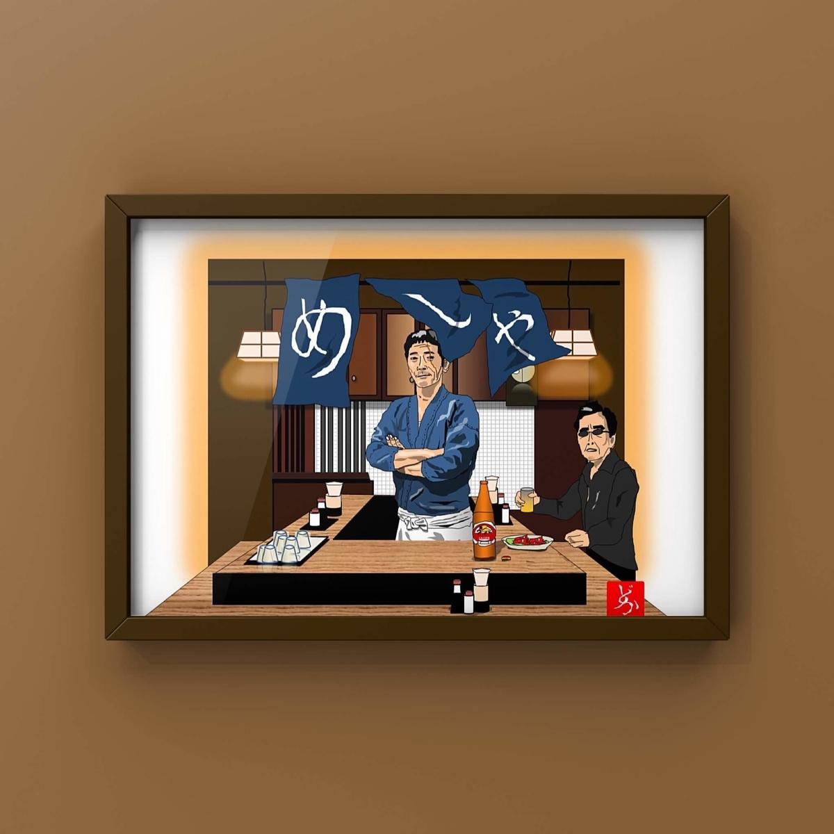 ドラマ「深夜食堂」の「めしや」のエクセル画イラスト額装版