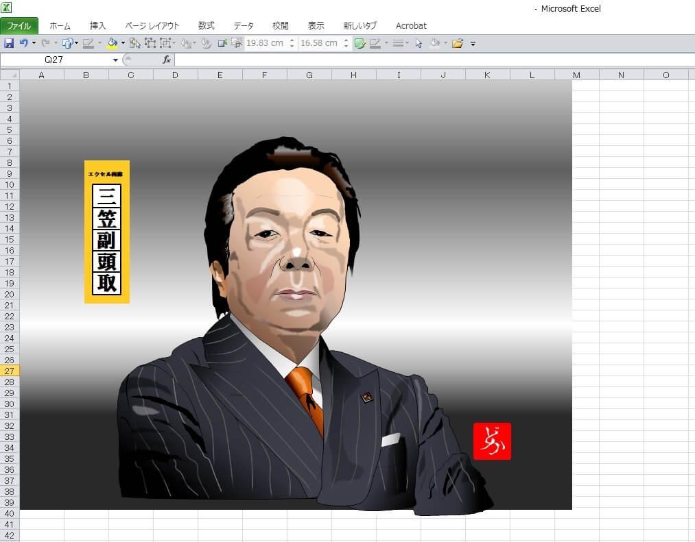 半沢直樹の三笠副頭取@古田新太のエクセル画イラストキャプチャ版