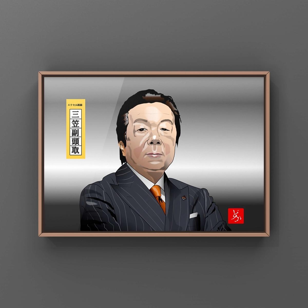 半沢直樹の三笠副頭取@古田新太のエクセル画イラスト額装版