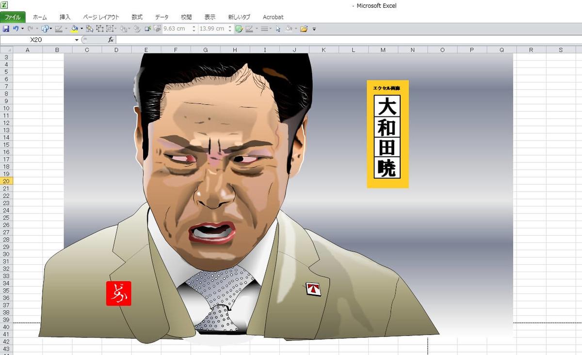 半沢直樹の大和田取締役@香川照之のエクセル画イラストキャプチャ版