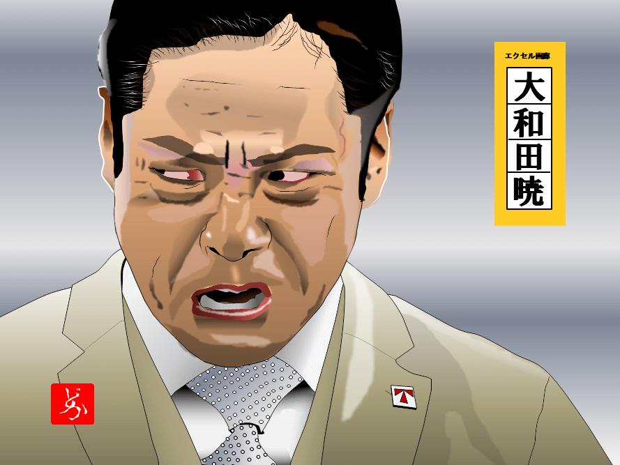 半沢直樹の大和田取締役@香川照之のエクセル画イラスト