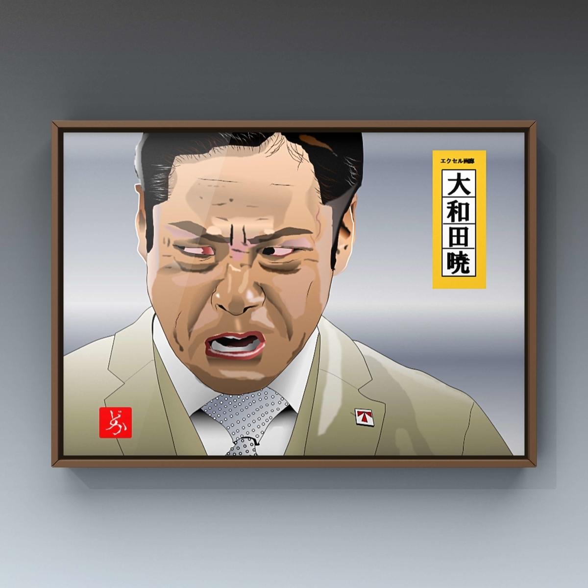 半沢直樹の大和田取締役@香川照之のエクセル画イラスト半沢額装版