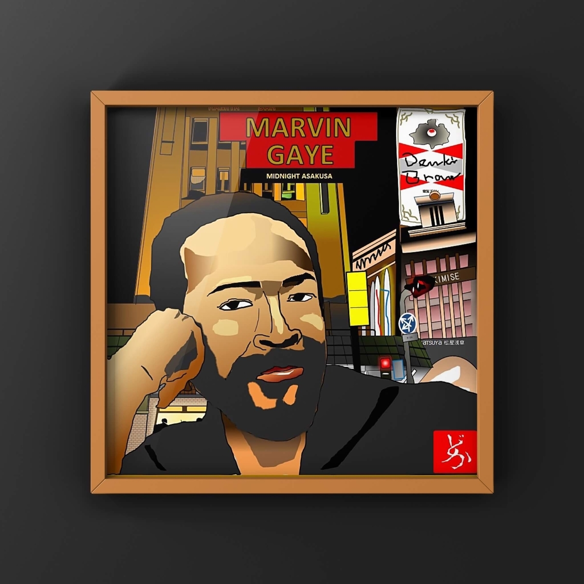 マーヴィン・ゲイ「ミッドナイト・ラブ」のエクセル画イラスト額装版