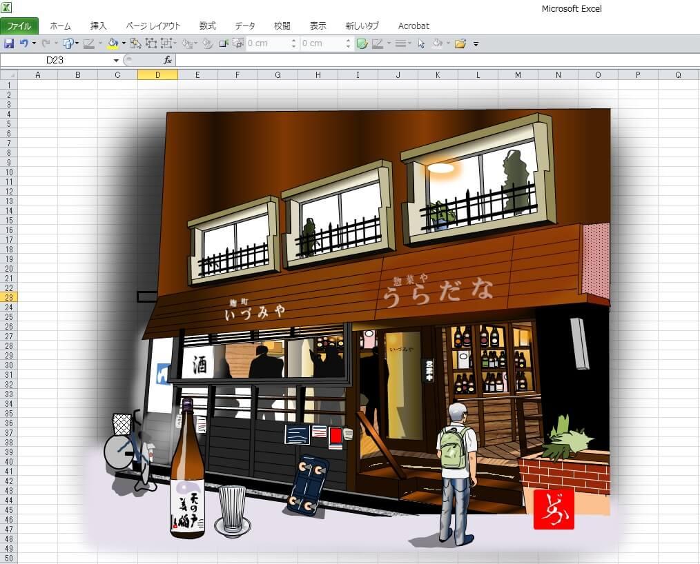 麹町の角打ち「いづみや」のエクセル画イラストキャプチャ版