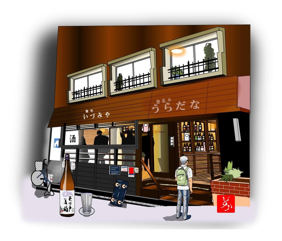 麹町の角打ち「いづみや」のエクセル画イラスト