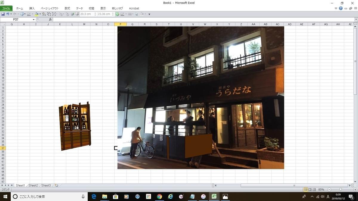 麹町の角打ち「いづみや」のエクセル画イラスト作画過程2