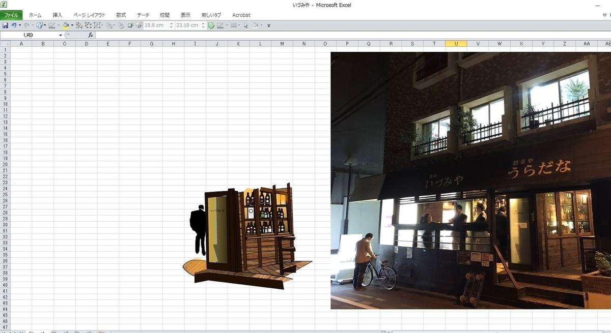 麹町の角打ち「いづみや」のエクセル画イラスト作画過程3