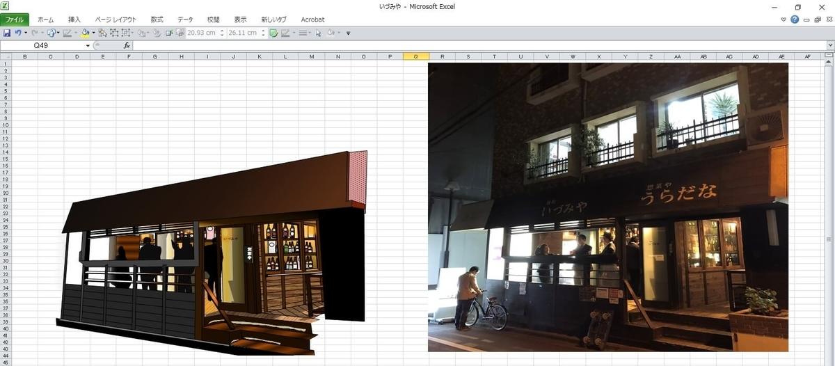 麹町の角打ち「いづみや」のエクセル画イラスト作画過程4