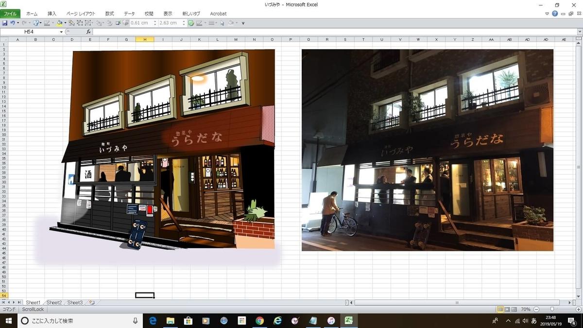 麹町の角打ち「いづみや」のエクセル画イラスト作画過程6