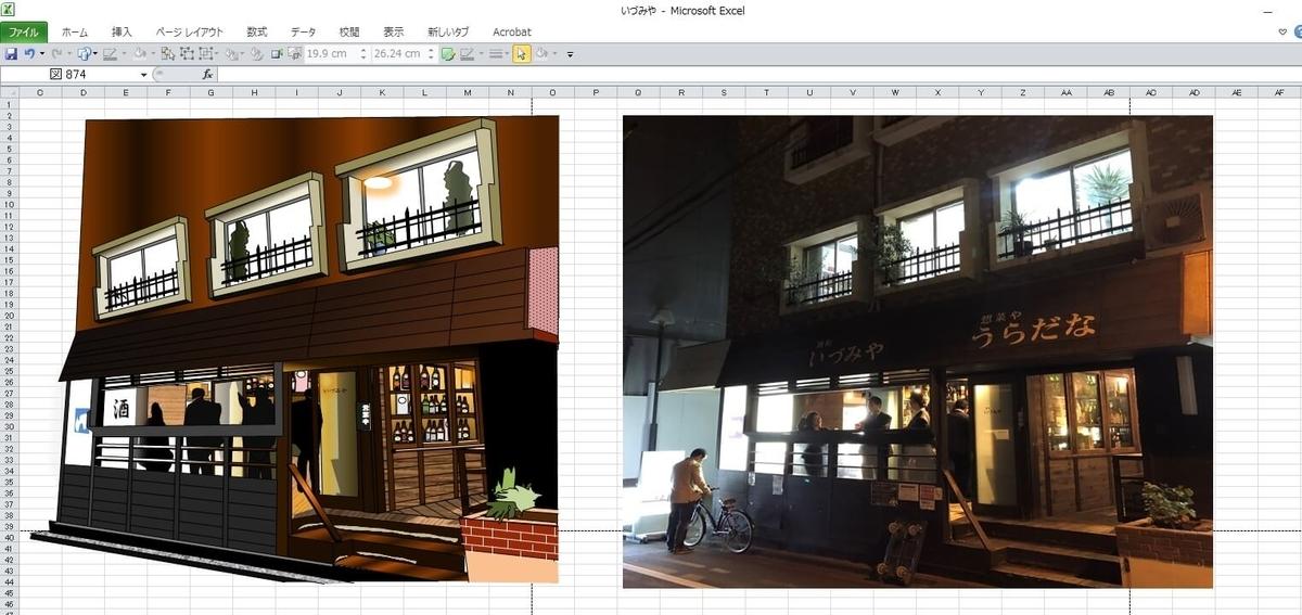 麹町の角打ち「いづみや」のエクセル画イラスト作画過程5